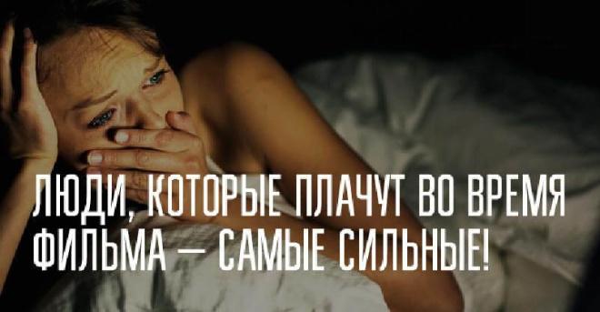 Люди, которые плачут во время просмотра фильма — самые сильные. И вот почему