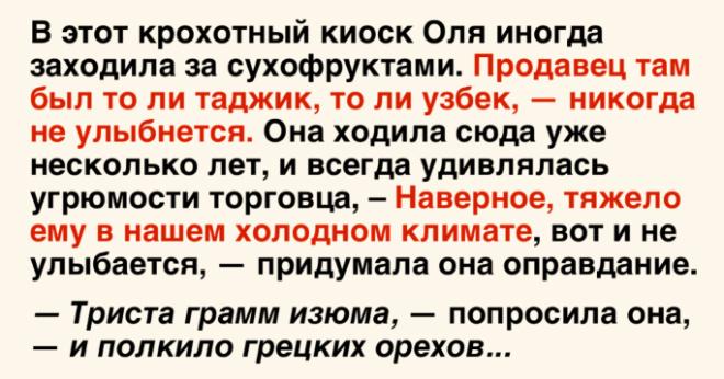 В этот киоск Оля ходила уже несколько лет. Продавец там был то ли таджик, то ли узбек, — никогда не улыбнется
