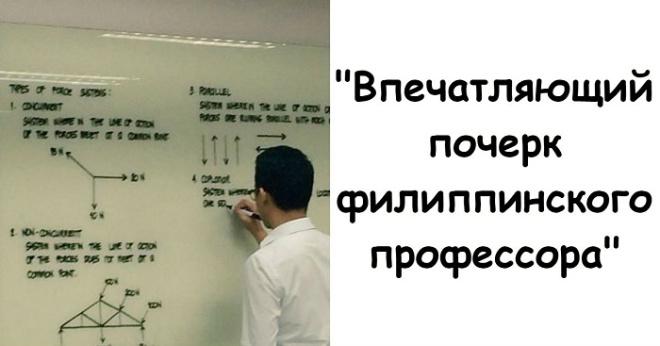 12 раз, когда чей-то почерк довел людей до ″экстаза″