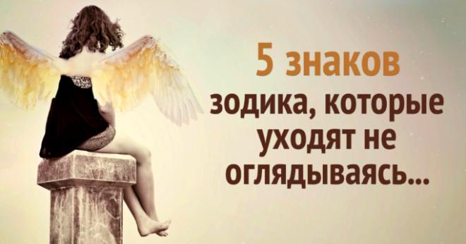 5 знаков зодиака, которые не боятся навсегда вычеркивать людей из своей жизни