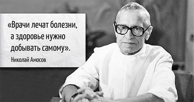 8 заповедей хирурга Амосова, которые защищают от 95% болезней