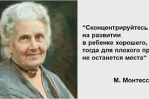 19 заповедей Марии Монтессори – величайшего педагога в истории!