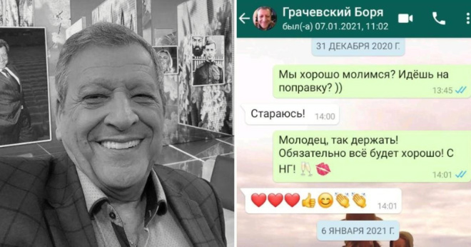 Опубликована последняя переписка Бориса Грачевского