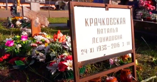 Заброшенные могилы звезд: легенды Мосфильма Наталья Крачковская и Наталья Кустинская практически забыты