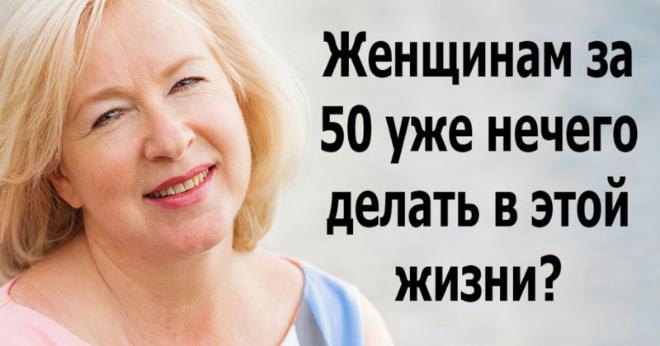 Женщины слегка за пятьдесят уже за бортом жизни