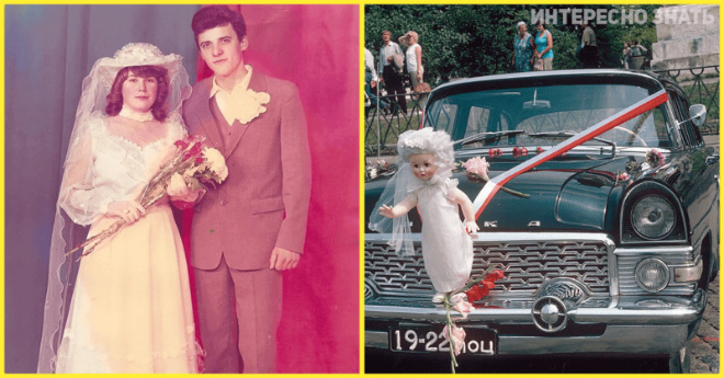 Пышная фата, букет гладиолусов и кукла на капоте. Как выходили замуж наши мамы в советские годы