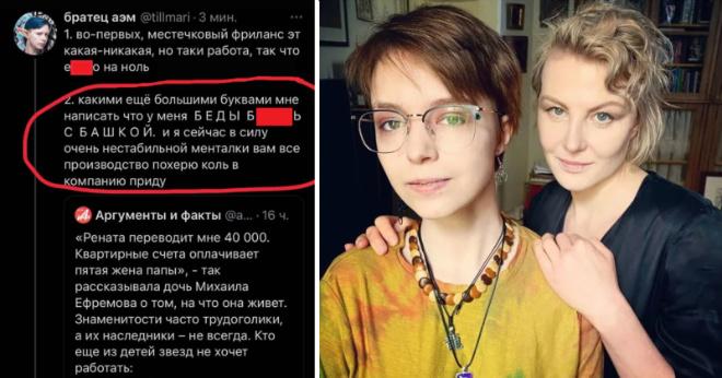 20-летняя дочь Ефремова объяснила, почему отказывается работать
