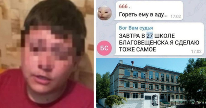 В Благовещенске задержан подросток, угрожавший сделать «то же самое», что в Казани