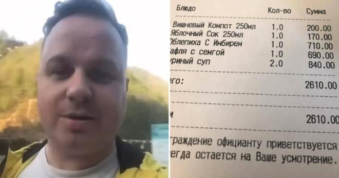 Чек из кафе и фото номера за 5 тысяч: цены в Сочи шокировали туристов