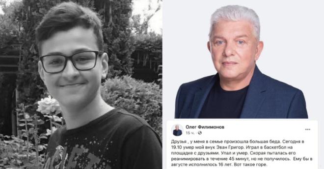 «У меня большая беда». Погиб 15-летний внук юмориста Олега Филимонова