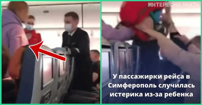 «Кинула сумкой». Пассажирка устроила скандал на борту из-за шумного ребенка