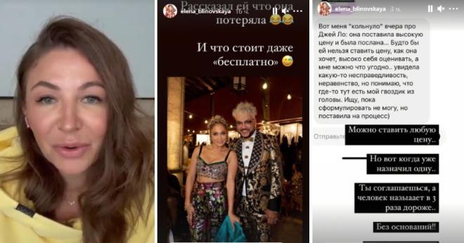 «Была послана». Блогерша Блиновская обиделась на Дженнифер Лопес